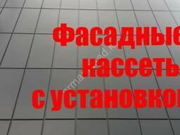 Фасадные кассеты в Алматы