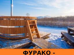 Фурако - японская баня ( купель с подогревом)
