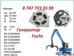 Генератор Fuchs 0986030290