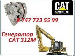 Генератор на Cat M312