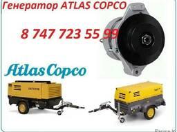 Генератор на дизельный компрессор Atlas Copco
