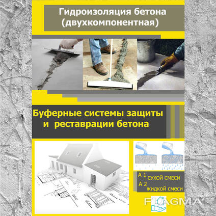 Гидроизоляция бетона купить средство для бетона