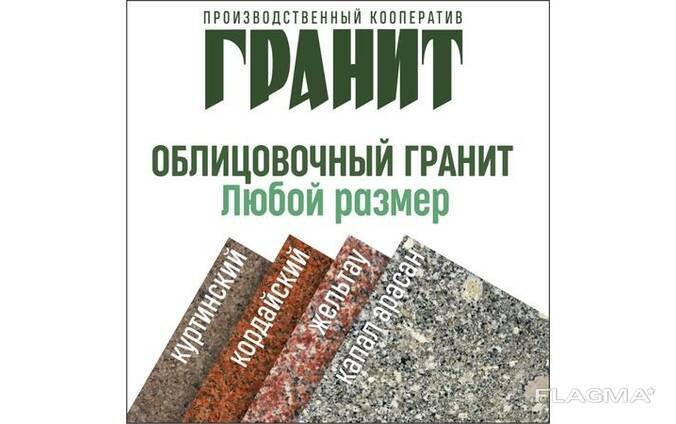 Гранит, Казахстан. Плитки, ступени, подоконники, накрывки