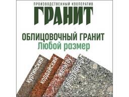 Гранит, Казахстан. Плитки, ступени, подоконники, накрывки - фото 1