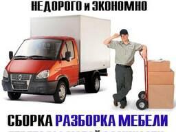 Грузоперевозки 24/7. Грузчики, Сборщики мебели Недорого
