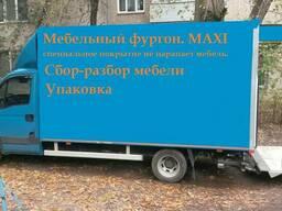 Грузоперевозки газель большой удлиненный фургон рохля