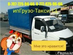 Грузоперевозки ИП Грузо-Такси-13 Газели