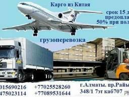 Грузоперевозки из Китая, доставка товаров, Казахстан и СНГ