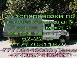 Грузоперевозки по Казахстану и Снг