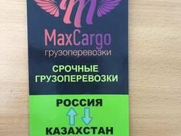 Грузоперевозки Россия-Казахстан- Россия