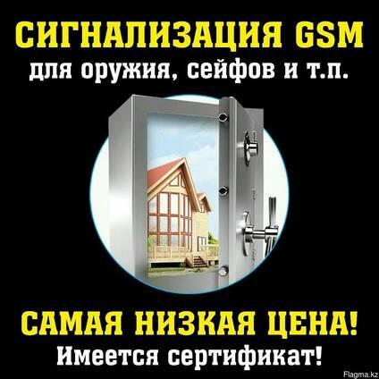 GSM сигнализации для оружия, сейфов. Дешево!