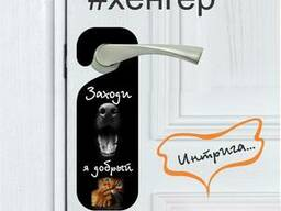 Хенгер- флаер на ручку двери
