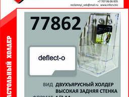 Холдер трехъярусный Дефлекто