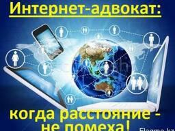 Интернеет-адвокат (юридические услуги он-лайн)