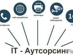 IT Аутсорсинг, Монтажные работы(СКС, СКД)