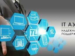 ИТ-аутсорсинг юр лиц. Компьютерное обслуживание офисов
