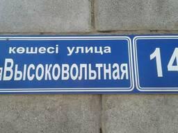Изготовление домовых знаков, уличных табличек (номера домов, - фото 1