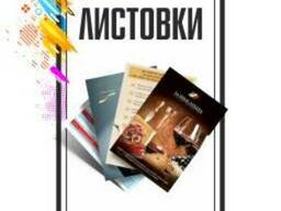 Изготовление визиток, листовок, брошюр