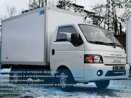 Изотермический фургон JAC X200 COND