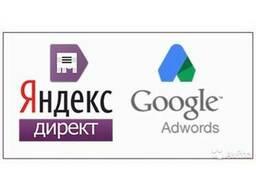 Как настроить рекламу Google Adwords и Яндекс Директ бесплат