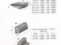 Каменные бордюры БР 100.30.15 (цена указана)