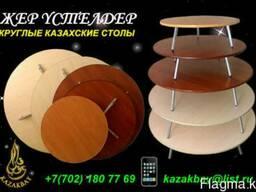 Круглые казахские столы!
