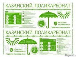 Казанский сотовый поликарбонат