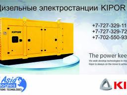 KIPOR электростанции в Казахстане