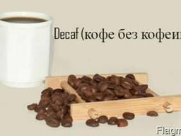Кофе без кофеина. Декаф. Декофеинизированный кофе.