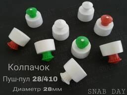 Колпачки пуш-пул