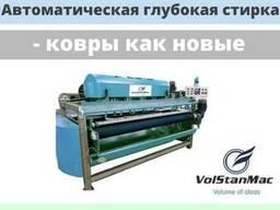 Комбинированная машина (стирка отжим ковров)