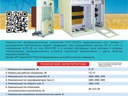 Комплектное распределительное устройство серии КРУ К-61(105)