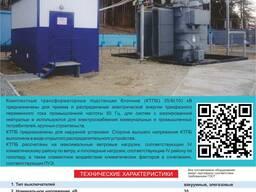 Комплектные трансформаторные подстанции блочные (КТПБ)
