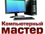 Компьютерный Сервис - фото 1