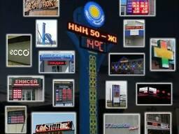 Конструкции рекламные светодинамические. LED реклама в Алмат
