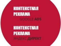 Контекстная реклама в Google. Реклама в интернете. Instagram