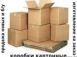 Коробки картонные новые и б/у