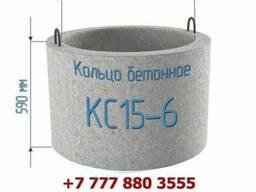 КС 15.6 кольца колодцев, кольцо стеновое, кольцо для септика