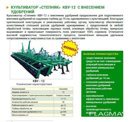 Культиваторы Степняк КВУ для внесения удобрений