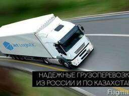 Купим и привезем товар из России в Казахстан