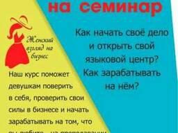 """Курс """"Как открыть языковой центр"""""""