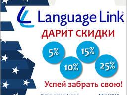 Курсы английского языка по выгодным для Вас условиям