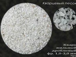 Кварцевый песок 1-3 мм