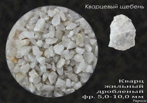 Кварцевый песок 6-8 мм