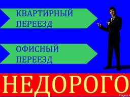 Квартирный переезд, грузоперевозки, аренда газель, Астана