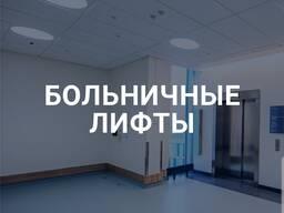 Лифт больничный от 500кг до 2000