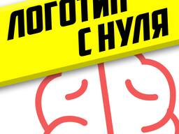 Логотип под ключ. Получите эскизы Бесплатно сейчас