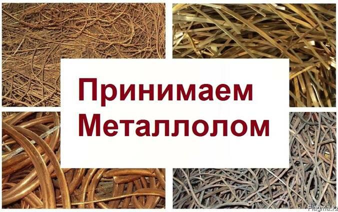 Лом цветных и черных металлов по г. Алматы