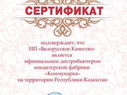 """Лучший Белорусский Шоколад """"Коммунарка"""" - фото 2"""