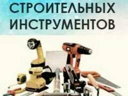 Магазин строительных инструментов в Алматы